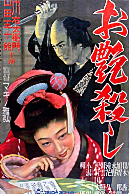 The Killing of Otsuya