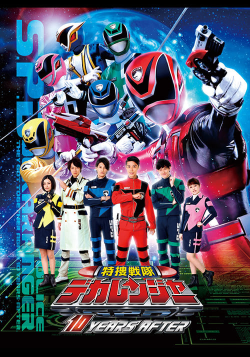 Tokusou Sentai Dekaranger: 10 YEARS AFTER stream movies online free