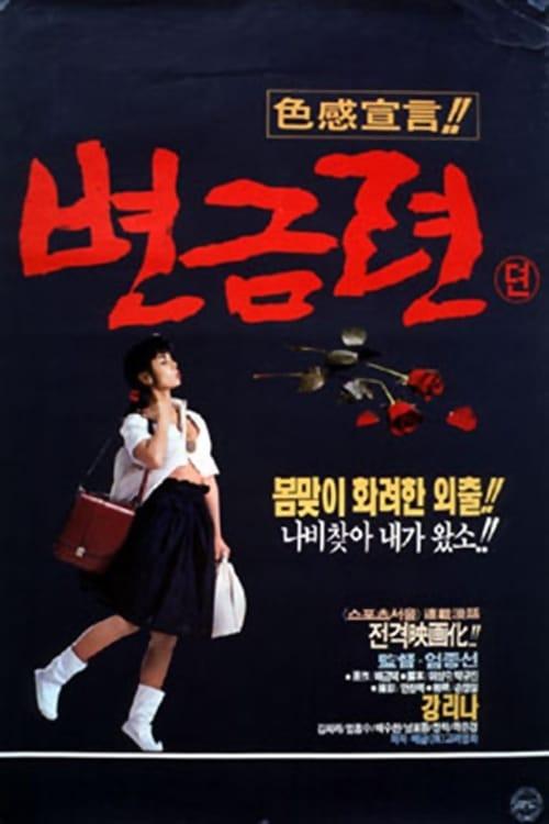 Byun Geum-ryun