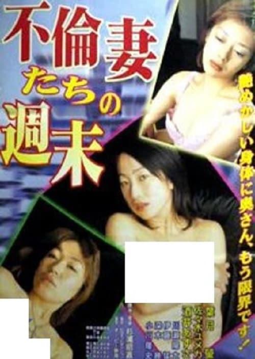Furin Tsumatachi no Shûmatsu