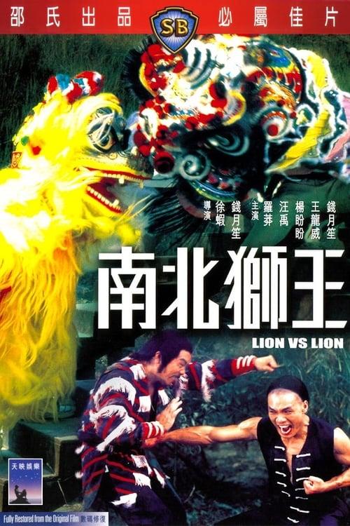 Lion vs. Lion