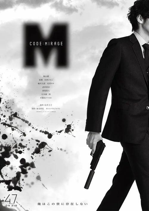 Code: M Code Name Mirage