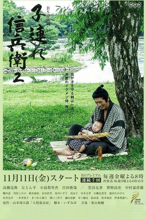 Sinbei - A Samurai With A Child