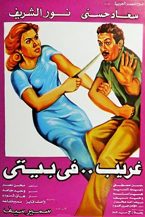 Ghareeb Fi Baity stream movies online free