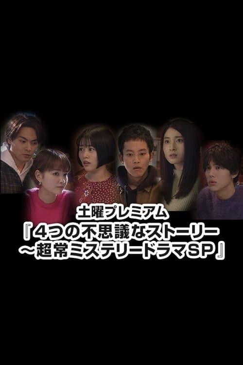 Yottsu no Fushigi na Story ~Choujou Mystery Drama SP~