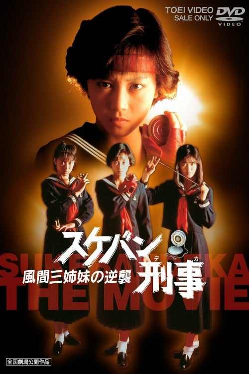 Image Sukeban Deka the Movie 2: Counter-Attack from the Kazama Sisters