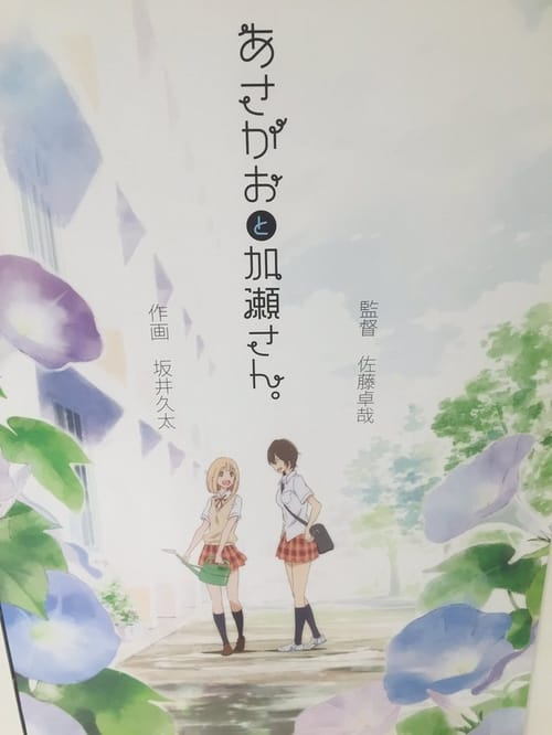 Watch Your Light: Kase-san and Morning Glories Full Movie Download