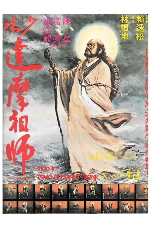 Fighting Of Shaolin Monks