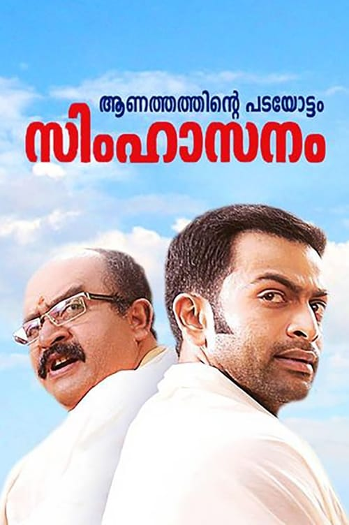 Largescale poster for സിംഹാസനം