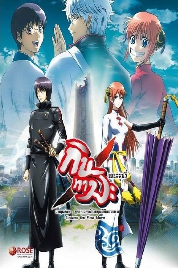 Gintama The Movie ()