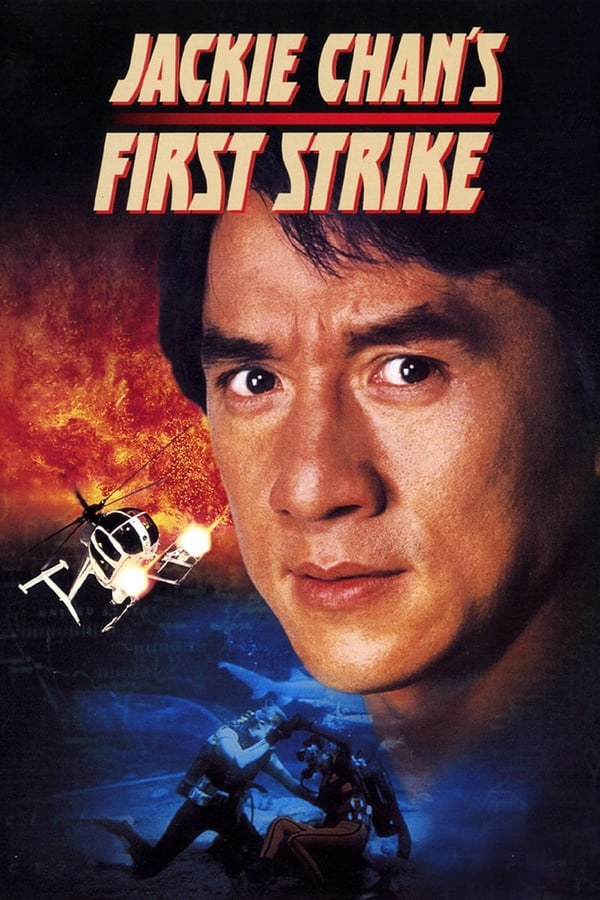 Police Story 4: First Strike