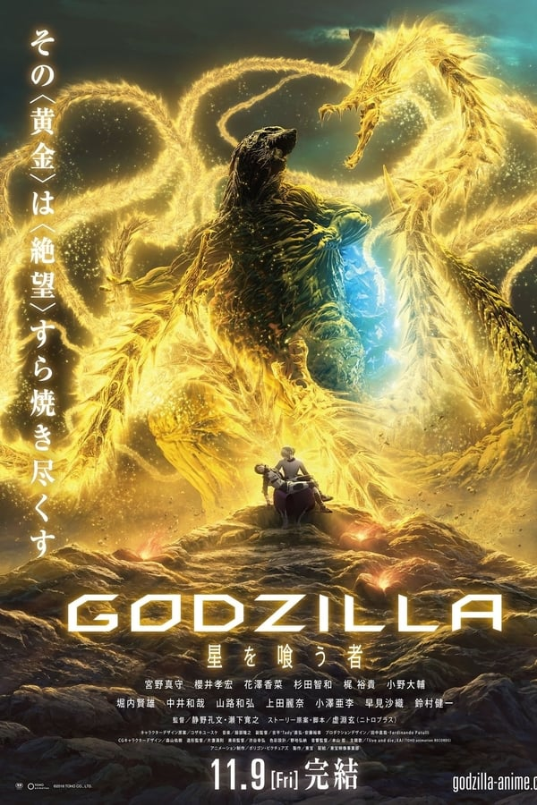 Godzilla: The Planet Eater ()