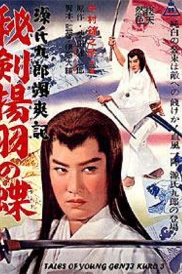 Tales of Young Genji Kuro 3