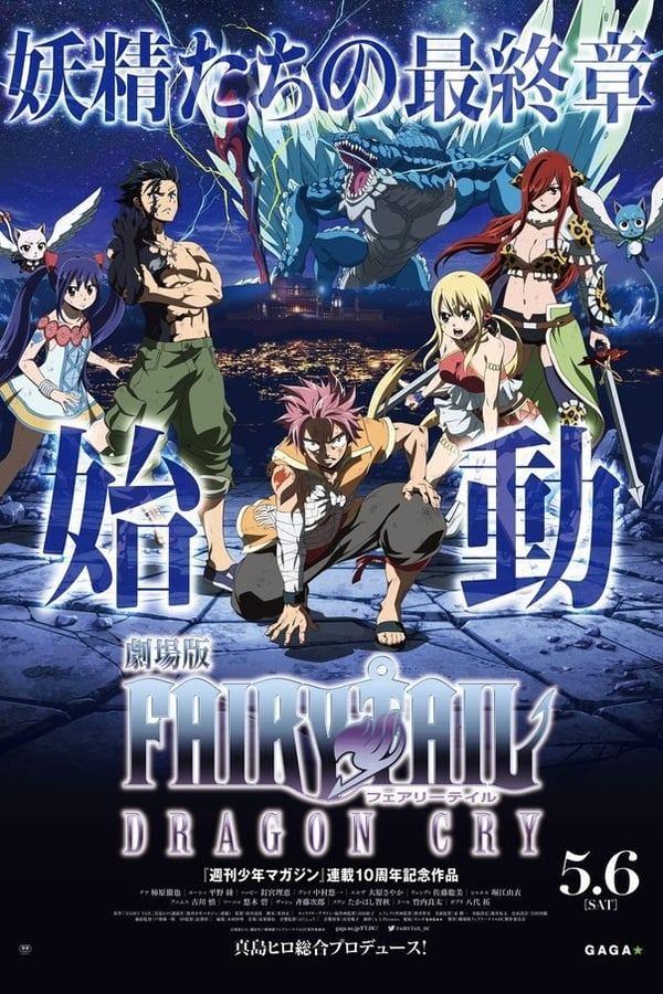 Fairy Tail: Dragon Cry ()