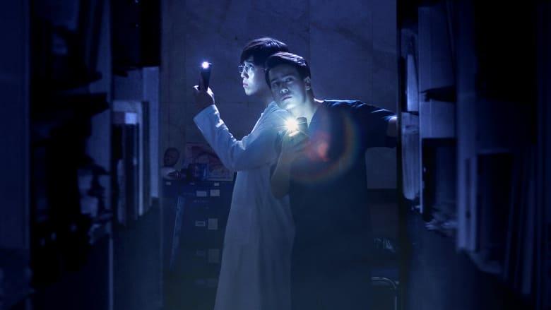 Ghost Lab  [2021]