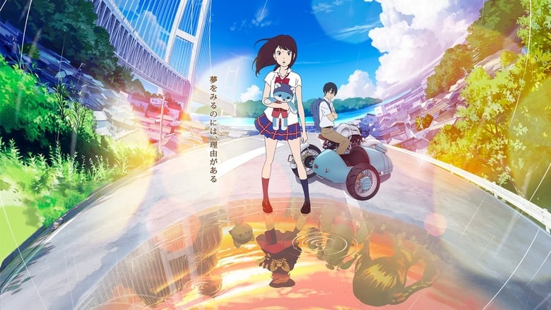 Image Movie Napping Princess 2017