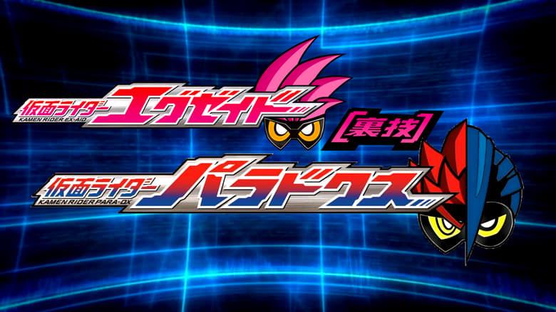 Kamen Rider Ex-Aid [Tricks] - Kamen Rider Para-DX