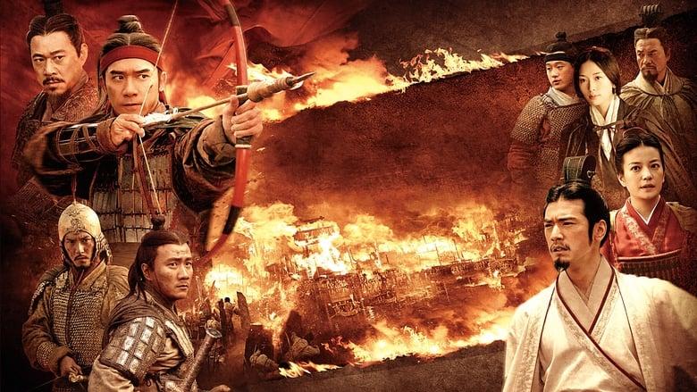 Les Trois royaumes (2008)