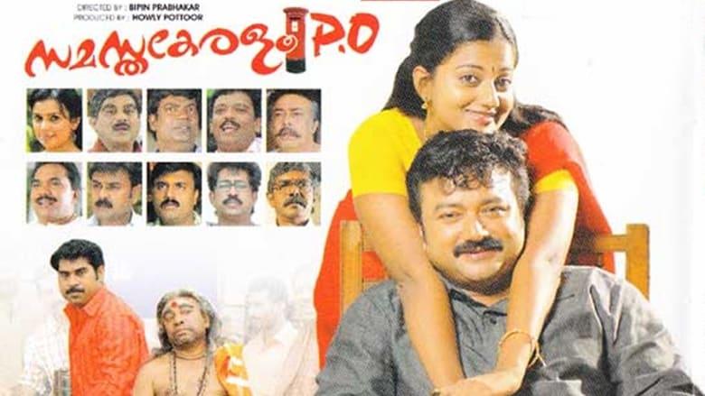 Film Samastha Keralam P.O. ITA Gratis