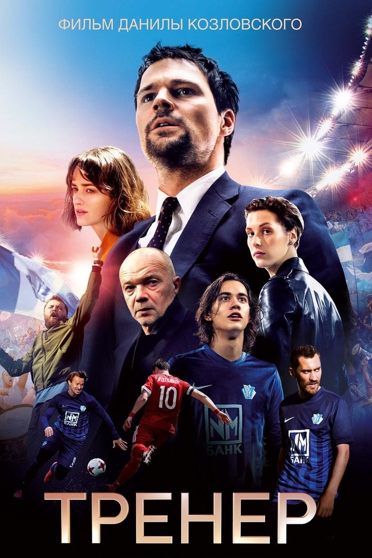 The Coach (2018) HD 720p Subtitulada