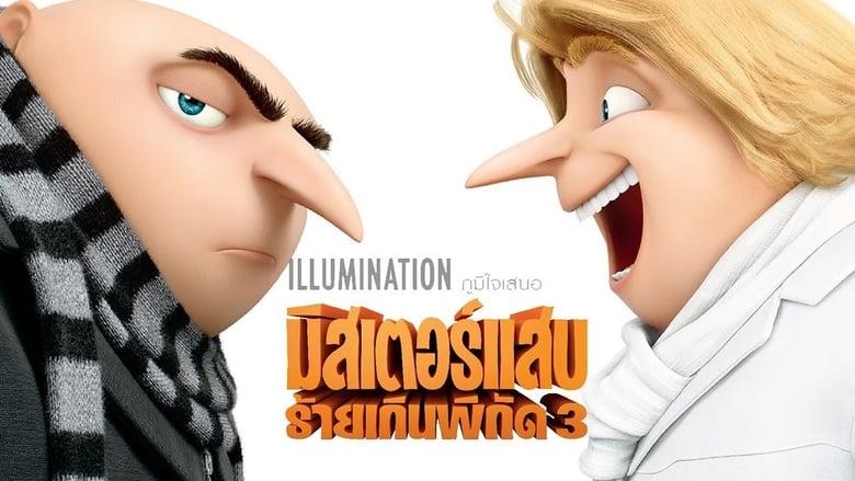 Watch Despicable Me 3 Full Movie Online | 2017-06-15 | 96 min. | Action, Animation, Comedy, Family | Steve Carell, Kristen Wiig, Trey Parker, Miranda Cosgrove, Dana Gaier, Nev Scharrel