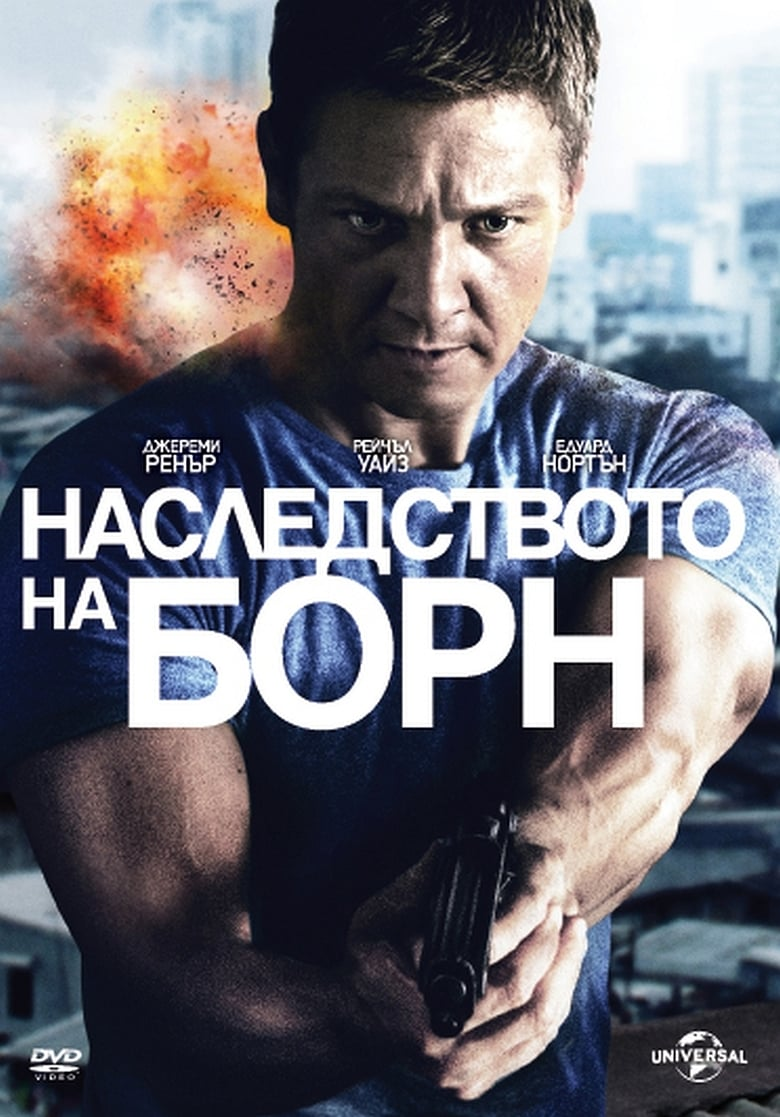 Review Inside Llewyn Davis besides Review Bourne Legacy 2012 also Rachel Weisz likewise Bourne Legacy Clip 109354 additionally La Primer Imagen Del Nuevo Bourne Chau Matt Damon. on oscar isaac the bourne legacy