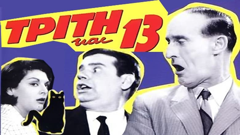 Regarder le Film Τρίτη και 13 en ligne gratuit