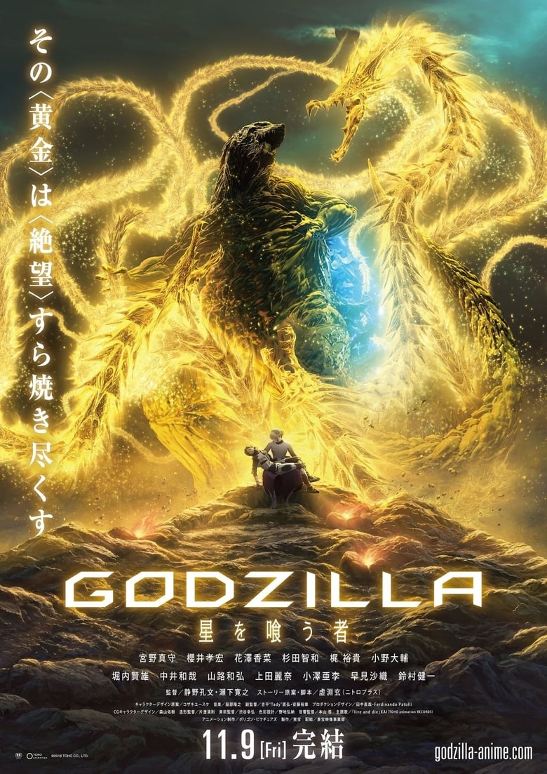Godzilla El planeta Devorador