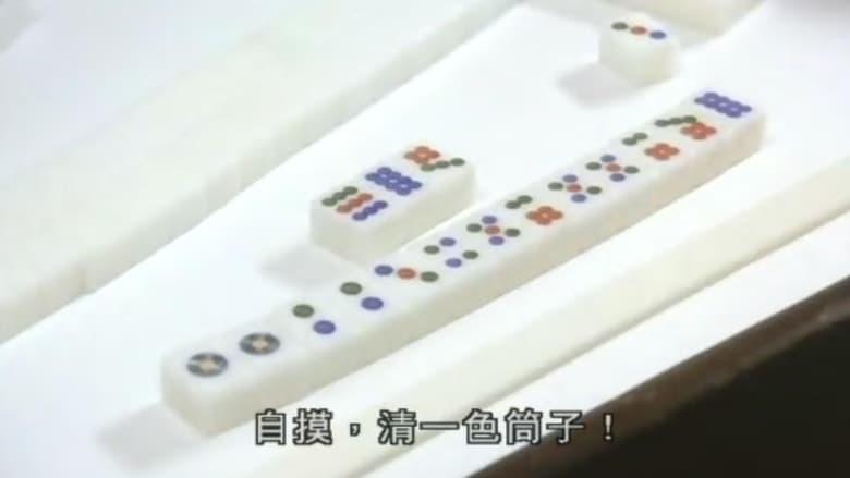 Descargar Pelicula Kung Fu Mahjong 2 online español gratis