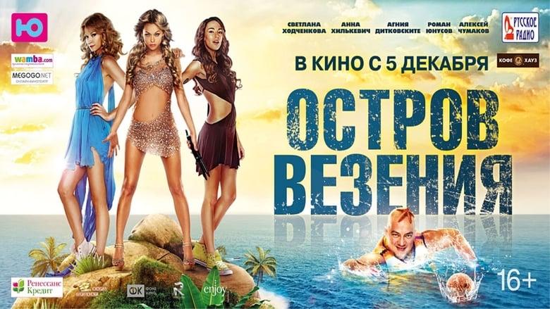 Ostrov Vezeniya film stream Online kostenlos anschauen