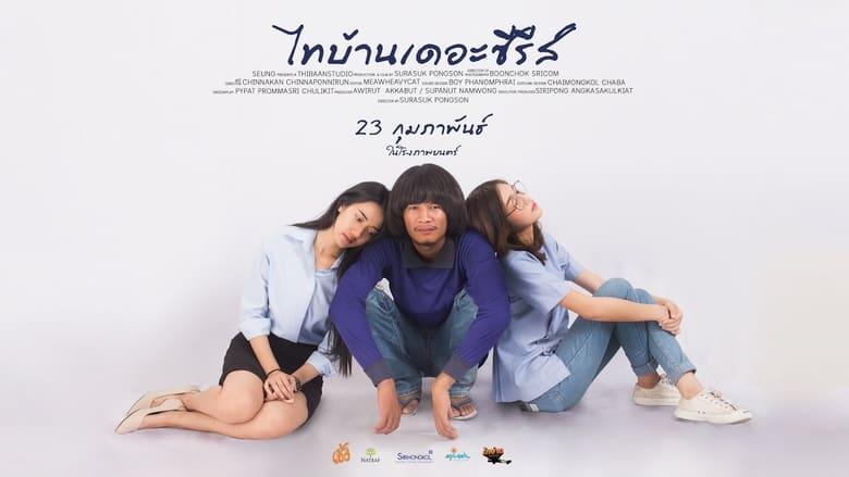 Thi Baan The Series