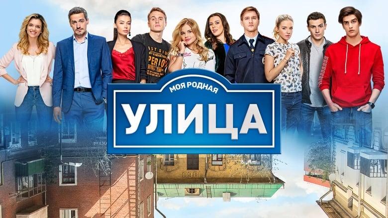 Улица saison 1 episode 72 streaming