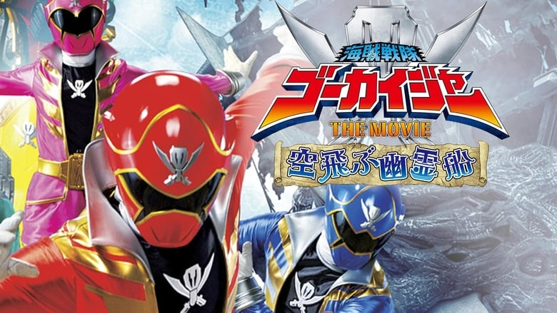 Kaizoku Sentai Gokaiger: The Movie - The Flying Ghost Ship