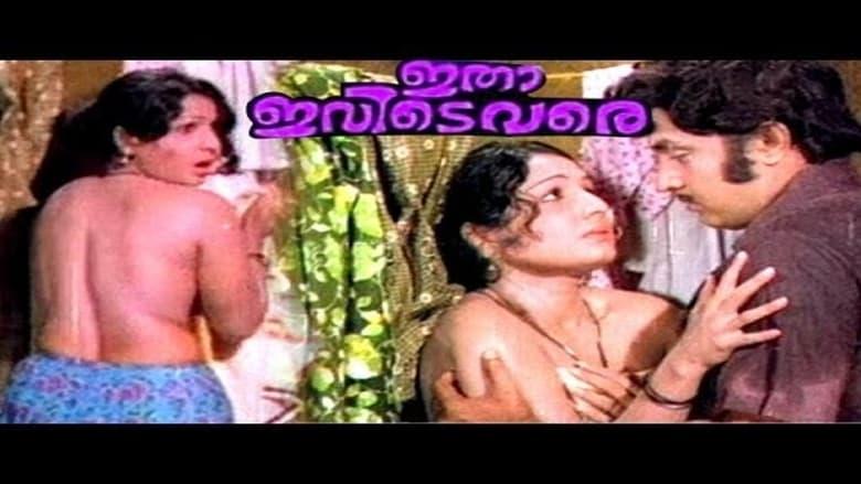 Itha Ivide Vare film stream Online kostenlos anschauen