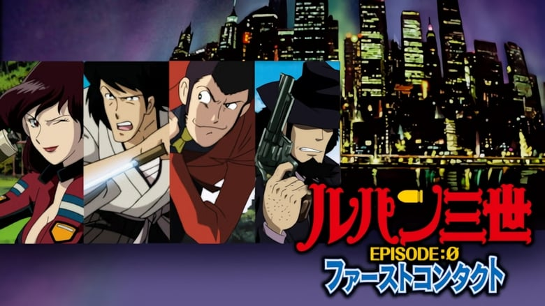 Lupin the Third: Episode 0: First Contact