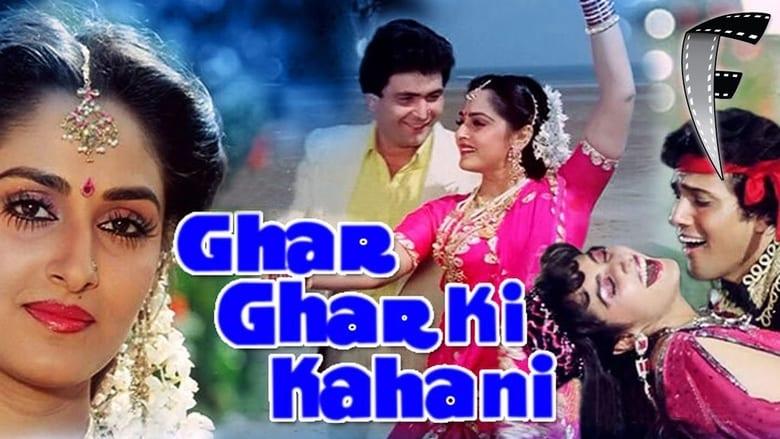 Ghar Ghar Ki Kahani (1988)