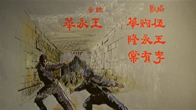 The Knight of Knights film stream Online kostenlos anschauen