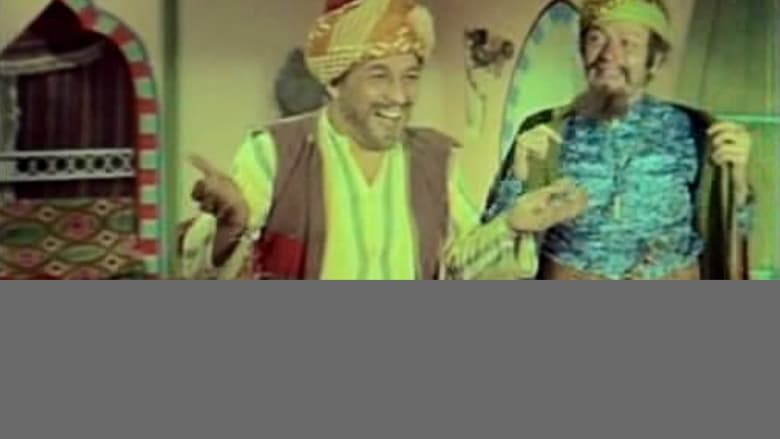 Photo de Ali Baba and the Forty Thieves