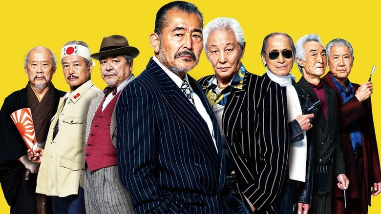 Ryuzo and the Seven Henchmen