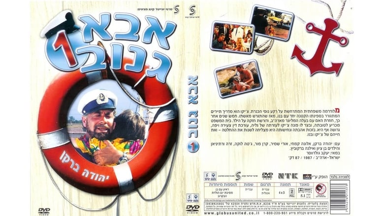 Le Film The Skipper Vostfr