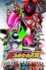 仮面ライダー×スーパー戦隊 超スーパーヒーロー大戦 poster