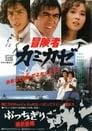 冒険者カミカゼ poster