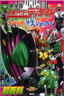 Kamen Rider Decade: All Riders Super Spin-off