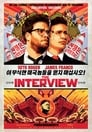 3-The Interview