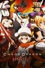 ケイオスドラゴン 赤竜戦役 poster