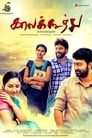 Image Kaala Koothu (2018) Full Movie