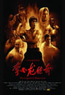 Watch The Legend of Bruce Lee Full Movie Online HD Streaming