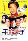 千變魔手 poster