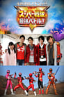 Super Sentai Strongest Battle!!