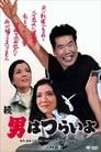 Poster for Zoku otoko wa tsurai yo